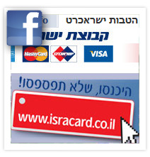 Isracard - Facebook benefits page
