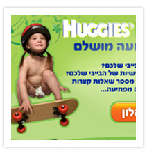 Huggies - Image upload application